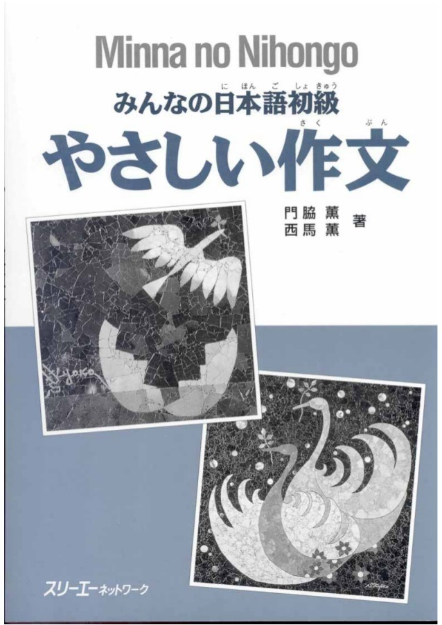 Sách Yasashii Sakubun