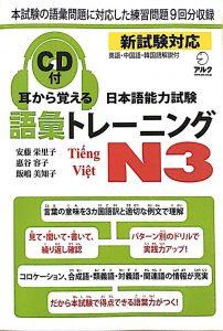 Giáo trình Mimikara Oboeru Goi N3
