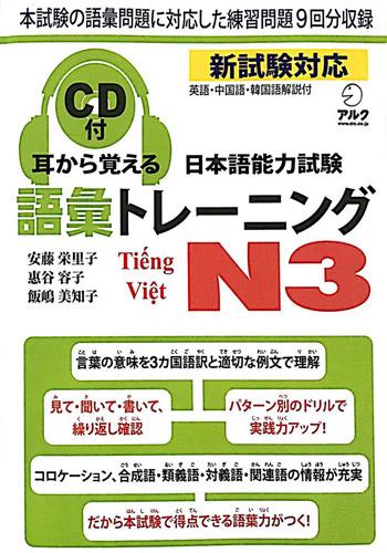 Giáo trình N3 Mimikara Oboeru Goi - Từ vựng N3