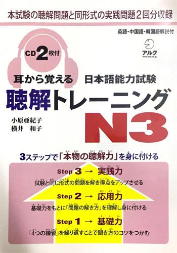 Giáo trình N3 Mimikara Oboeru Choukai - Nghe hiểu N3