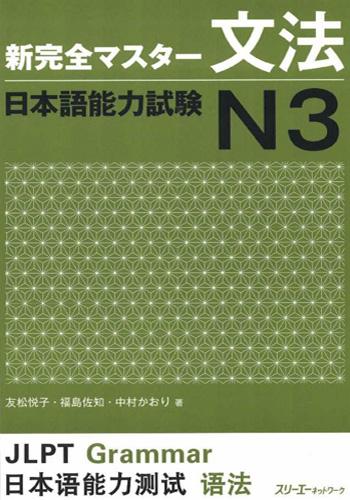 Giáo trình N3 Shinkanzen Master Bunpou- Ngữ pháp N3
