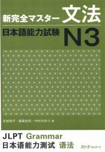 Shinkanzen Master Bunpou - Ngữ pháp N3