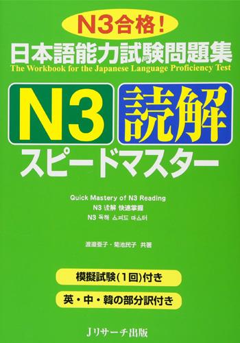 Giáo trình N3 Speed Master Dokkai - Đọc hiểu N3