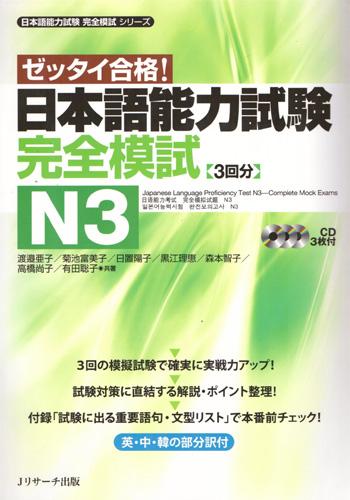 Giáo trình N3 luyện đề Zettai Goukaku N3