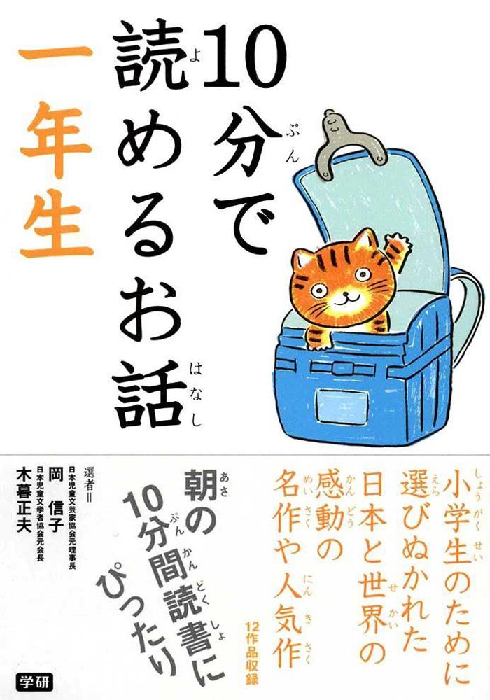 Luyện đọc tiếng Nhật truyện 10 pun de yomeru ohanashi